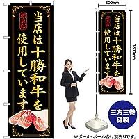 当店は十勝和牛を使用しています のぼり SNB-43(受注生産)