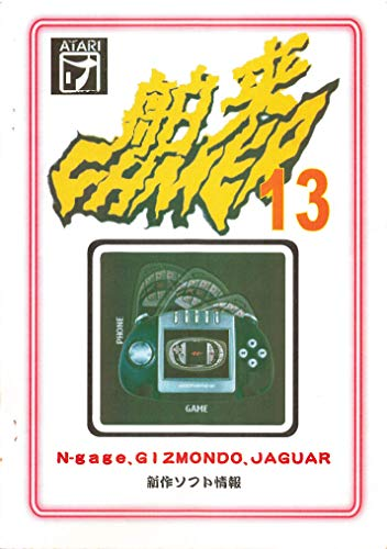 舶来GAMER13
