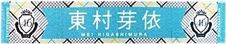 日向坂46 3rdシングル 推しメンマフラータオル 東村芽依
