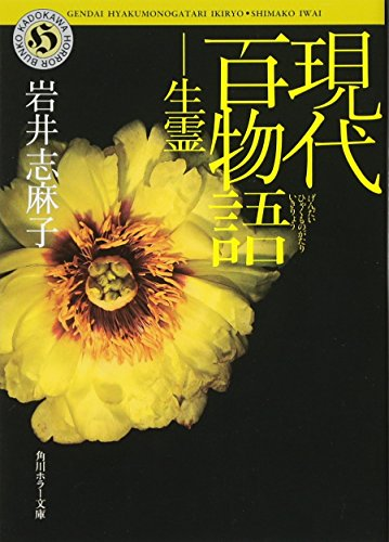 現代百物語 生霊 (角川ホラー文庫)の詳細を見る