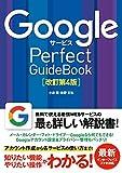 Googleサービス Perfect GuideBook [改訂第4版]