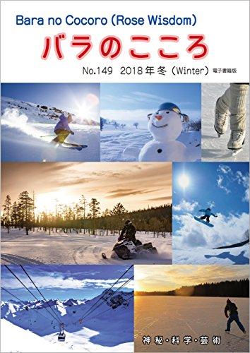 バラのこころ No.149: (Rose Wisdom) 2018年冬 電子書籍版 バラ十字会日本本部AMORC季刊誌の詳細を見る