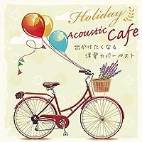 休日のアコースティックカフェ 出かけたくなる洋楽カバーベスト