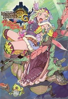 [株式会社カプコン]のモンスターハンター3G オフィシャルアンソロジーコミックVol.2 (カプ本コミックス)