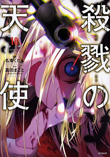 殺戮の天使 10 (MFコミックス ジーンシリーズ)