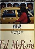 稲妻 (ハヤカワ・ミステリ文庫―87分署シリーズ)
