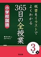 板書&イラストでよくわかる 365日の全授業 小学校国語 3年上