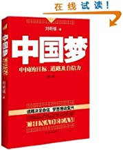 Chinese Dream: The Goal, Way And Confidence of China (Chinese Edition)