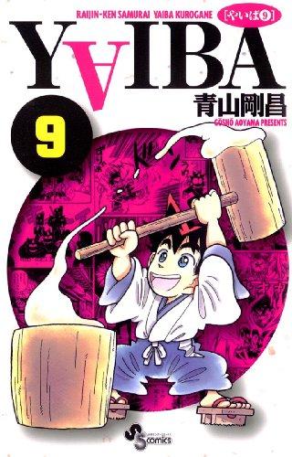 YAIBA(9) YAIBA (少年サンデーコミックス)