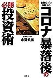 金融のプロが教える コロナ暴落後の必勝投資術 (扶桑社BOOKS)