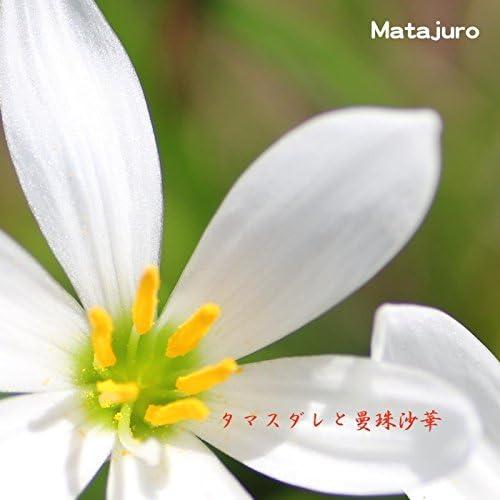 Matajuro