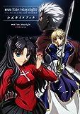 劇場版Fate/stay night UNLIMITED BLADE WORKS 公式ガイドブック