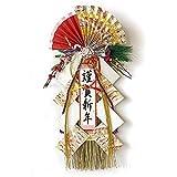 正月飾り しめ飾り 玄関 リース 開運飾り(祝寿) 58cm A-164