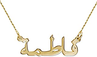 solid gold arabic name necklace