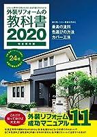 外装リフォームの教科書2020