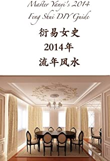 Master Yanyi's 2014 Feng Shui DIY Guide: Thrive in the Year of Wood Horse