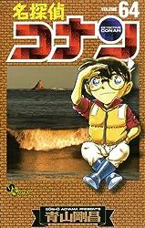 名探偵コナン64