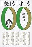 「美」も「才」も うぬぼれ00s (文春文庫)