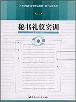 秘书礼仪实训(21世纪高职高专精品教材·现代秘书系列)