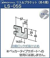パイプ リトル ブラケット 【 ロイヤル 】クロームめっき LS-05S [外々用] ≪SB-24用≫ ※ペッカーサポートの使用不可※