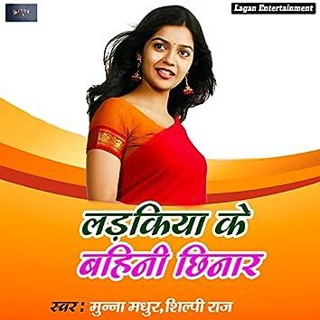 Ladakiya Ke Bahine Chhinar