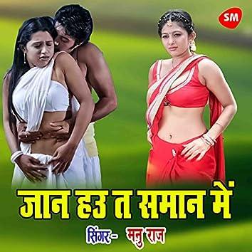 Jaan Hau Ta Saman Main