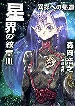 表紙: 星界の紋章 3―異郷への帰還― | 森岡浩之