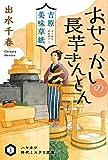 吉原美味草紙 おせっかいの長芋きんとん (ハヤカワ時代ミステリ文庫)