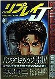 リプレイJ 1 (BUNCH COMICS)