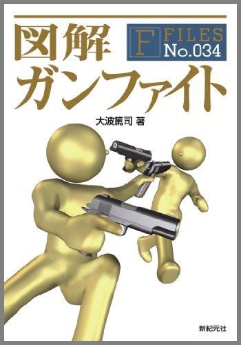 Mirror PDF: 図解 ガンファイト (F-Files No.034) (F‐Files)