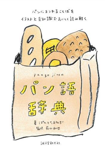 パン語辞典: パンにまつわることばをイラストと豆知識でおいしく読み解く