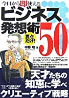 今日から即使える ビジネス発想術50 (明快!図解講義)