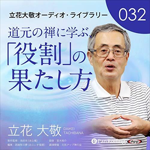 『立花大敬オーディオライブラリー32「道元の禅に学ぶ、「役割」の果たし方」』のカバーアート