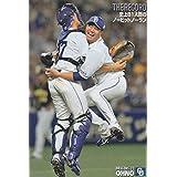 プロ野球チップス2020 第1弾 TR-5 大野雄大 (中日/記録達成カード)