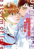 アンラッキーと恋の嵐【電子特典付き】 (フルールコミックス)