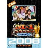 M-1グランプリ2008完全版 ストリートから涙の全国制覇!! [DVD]