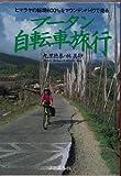 ブータン自転車旅行―ヒマラヤの秘境600キロをマウンテンバイクで走る