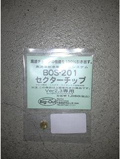 BOS-201 セクターチップVer2.3専用