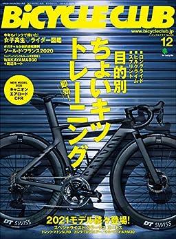 [雑誌] BiCYCLE CLUB (バイシクルクラブ) 2020年12月号