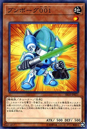 遊戯王カード ブンボーグ001 ストラクチャーデッキR マシンナーズ・コマンド (SR10) | チューナー・効果モンスター 地属性 機械族
