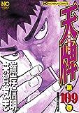 天牌 (109) (ニチブンコミックス)