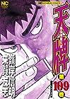 天牌 麻雀飛龍伝説 第109巻