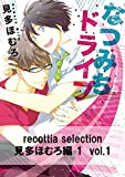 recottia selection 見多ほむろ編1 vol.1 (B's-LOVEY COMICS)
