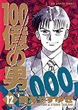 100億の男(12) 100億の男 (ビッグコミックス)