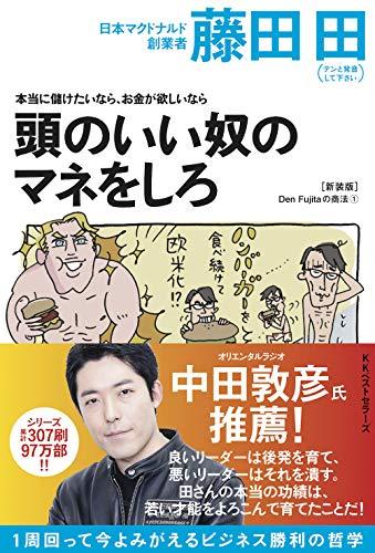 本当に儲けたいなら、お金が欲しいなら 頭のいい奴のマネをしろ(Den Fujitaの商法1の新装版)