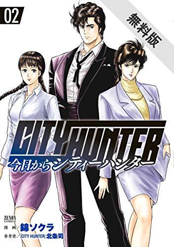 今日からCITY HUNTER 2巻【期間限定 無料お試し版】 (ゼノンコミックス)