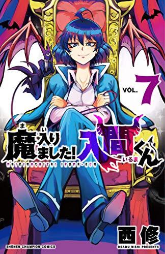 魔入りました! 入間くん(7)(少年チャンピオン・コミックス)の詳細を見る