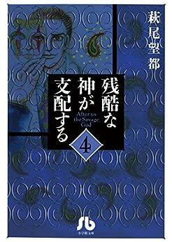 [萩尾望都]の残酷な神が支配する(4) (小学館文庫)