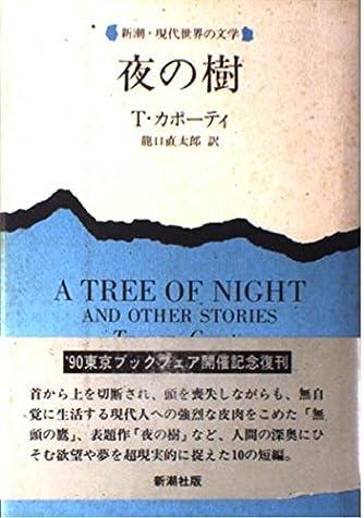 夜の樹 (新潮・現代世界の文学)