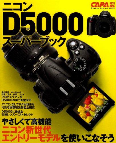 ニコンD5000スーパーブック―ニコン新世代エントリーモデルを使いこなそう (Gakken Camera Mook)